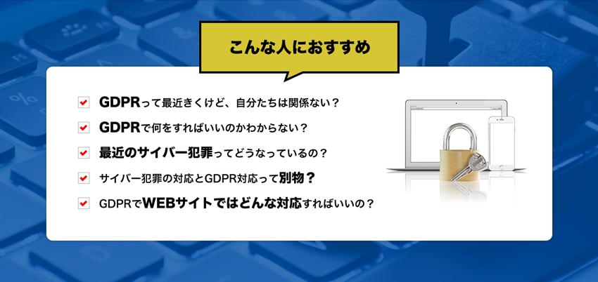 7月27日に東京で今話題のGDPRについてのセミナーを開催します